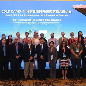 2018 CAMS-NIH Joint Symposium on Viral Respiratory Diseases Held